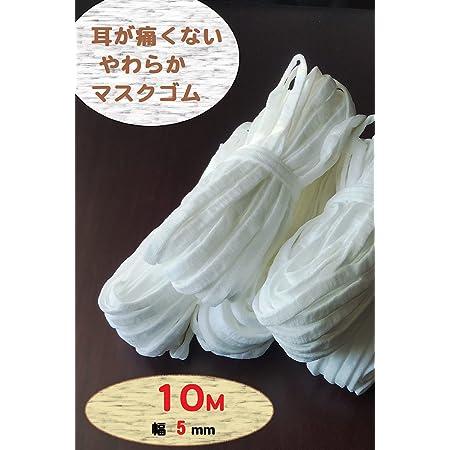 痛くない マスクゴム 幅広5mm マスク マスクゴム幅広 手作りマスク 5ミリ 太め マスク平ゴム 大きめ (白, 10メートル)