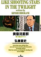 表紙: 黄昏流星群(21) (ビッグコミックス)   弘兼憲史