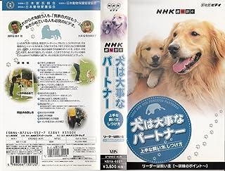 NHK趣味悠々 犬は大事なパートナー 上手な飼い方、しつけ方 リーダーは飼い主 訓練のポイント  [VHS]