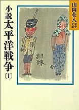 表紙: 小説 太平洋戦争(1) (山岡荘八歴史文庫) | 山岡荘八