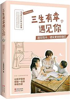 Sansheng is fortunate to meet you (Meet children. Meet better myself)(Chinese Edition)
