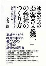 表紙: 社長のための「お客さま第一」の会社のつくり方―明日から職場を変える行動プログラム | 小宮 一慶