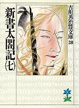 表紙: 新書太閤記(七) (吉川英治歴史時代文庫) | 吉川英治