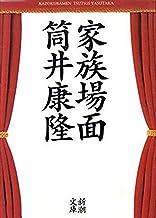 表紙: 家族場面(新潮文庫)   筒井 康隆