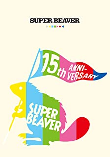 SUPER BEAVER 15th Anniversary 音楽映像作品集 〜ビバコレ!!〜 (DVD) (特典なし)