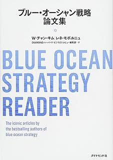 ブルー・オーシャン戦略論文集