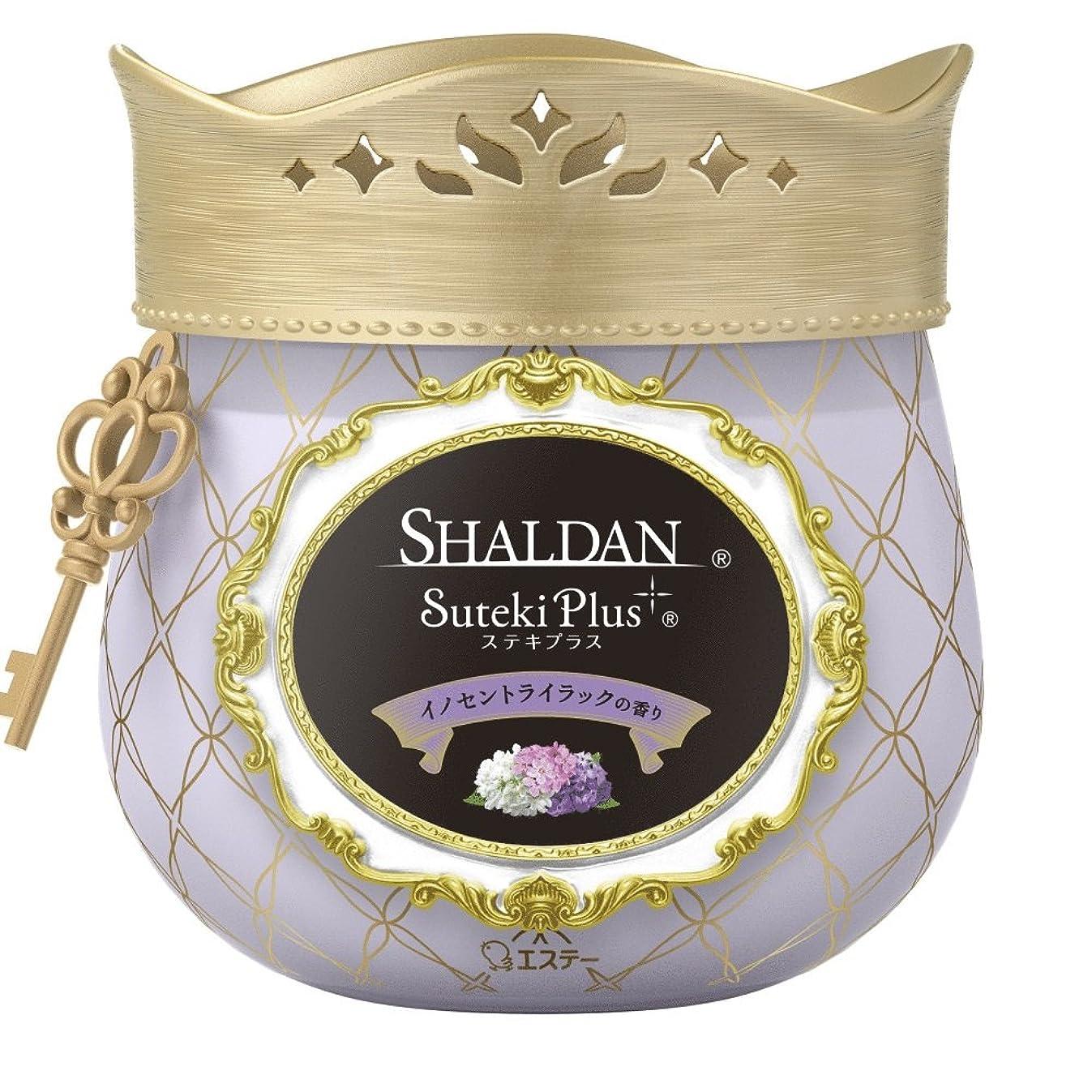 健全シェル通信するシャルダン SHALDAN ステキプラス 消臭芳香剤 部屋用 部屋 イノセントライラックの香り 260g