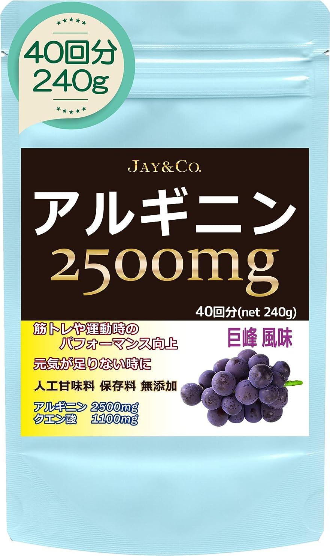 ポテトゴシップゴミ箱を空にする飲みやすい アルギニン (2500mg)無添加:人工甘味料 保存料 (巨峰, 40回分)