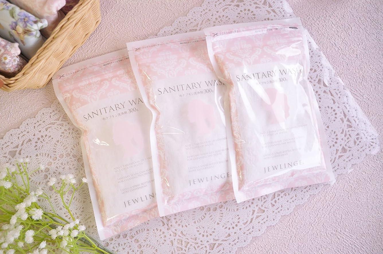 もし病的マリナーJEWLINGE サニタリーウォッシュ [ 布ナプキン?下着用洗剤/内容量 300g×3個セット] アルカリ性洗剤 セスキ炭酸ソーダ まとめ買い (日本製)