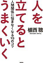 表紙: 人を立てるとうまくいく――人間関係に悩まなくなる93のコツ | 植西聰