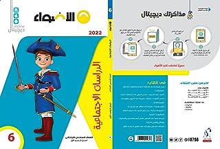 كتاب الاضواء الدراسات الاجتماعية - المرحلة الابتدائية - الصف السادس الابتدائي