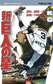 新巨人の星(4) (週刊少年マガジンコミックス)