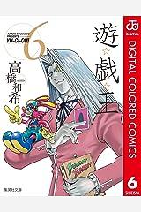 遊☆戯☆王 カラー版 6 (ジャンプコミックスDIGITAL) Kindle版