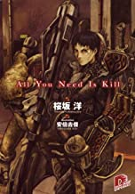All You Need Is Kill (スーパーダッシュ文庫)