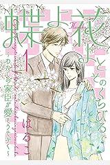蝶よ花よとそのくちびるで ~わたしの家臣が愛をうそぶく~【単行本版】(1) (ハレルコミックス) Kindle版