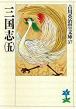 表紙: 三国志(五) (吉川英治歴史時代文庫) | 吉川英治