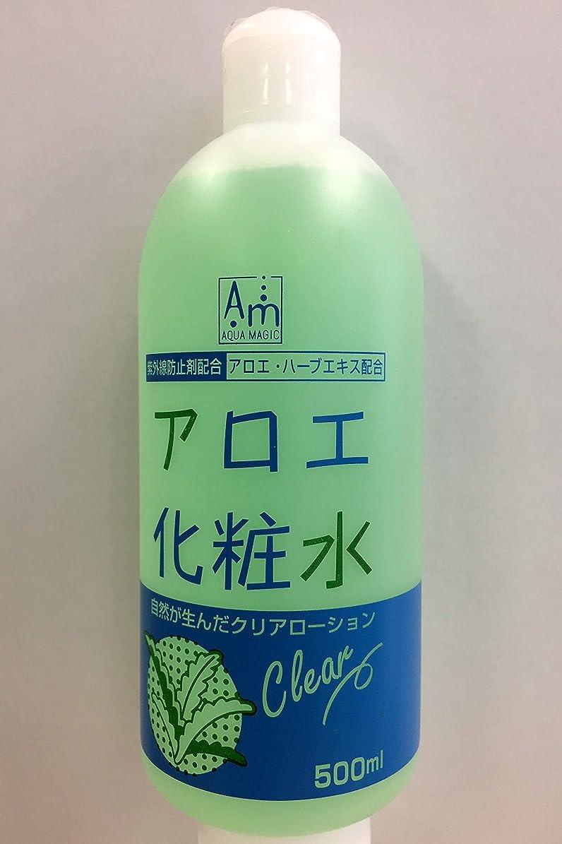 狂人リルダブルアロエ化粧水