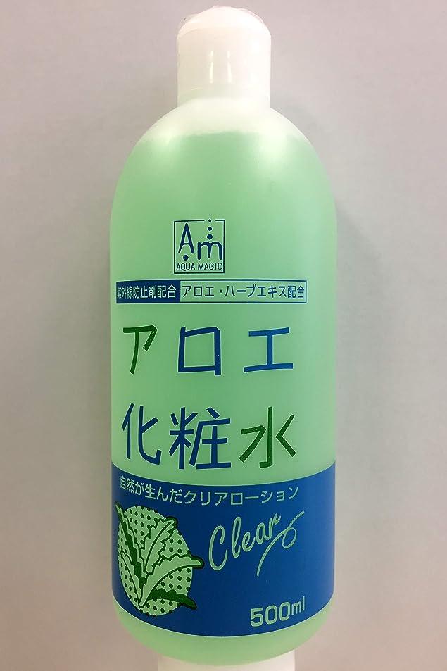 香ばしいアリ蒸し器アロエ化粧水