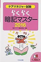 らくらく暗記マスター ケアマネジャー試験2016