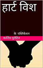 Heart Wished ( Hindi ) (Hindi Edition)