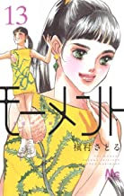 モーメント 永遠の一瞬 13 (マーガレットコミックス)