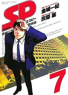 SP(7) (ビッグコミックススペシャル)