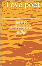 Best second language tamil books Reviews
