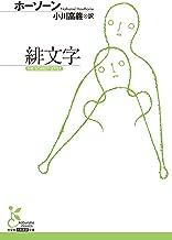 表紙: 緋文字 (光文社古典新訳文庫) | ホーソーン