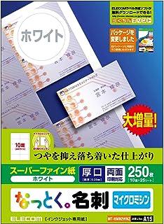 エレコム 名刺用紙 マルチカード A4サイズ マイクロミシンカット 250枚 (10面付×25シート) 厚口 両面印刷 インクジェットマット紙 日本製 【お探しNo.:A15】 MT-HMN2WNZ