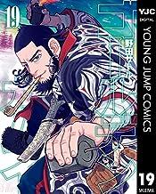 表紙: ゴールデンカムイ 19 (ヤングジャンプコミックスDIGITAL)   野田サトル
