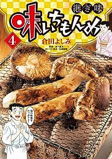 味いちもんめ 継ぎ味 (4) (ビッグコミックス)