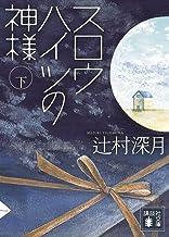表紙: スロウハイツの神様(下) (講談社文庫) | 辻村深月
