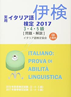 実用イタリア語検定〈2017〉3・4・5級試験問題・解説(リスニングCD付)