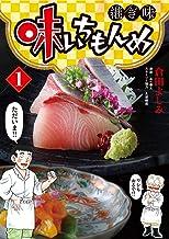 表紙: 味いちもんめ 継ぎ味(1) (ビッグコミックス) | あべ善太