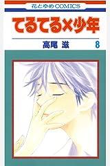 てるてる×少年 8 (花とゆめコミックス) Kindle版