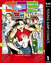 表紙: さつきちゃん 1 (ヤングジャンプコミックスDIGITAL) | さノ助