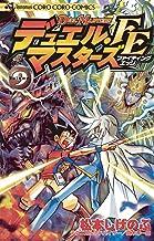 デュエル・マスターズ FE(ファイティングエッジ)(9) (てんとう虫コミックス)