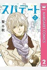 スパデート 2 (マーガレットコミックスDIGITAL) Kindle版