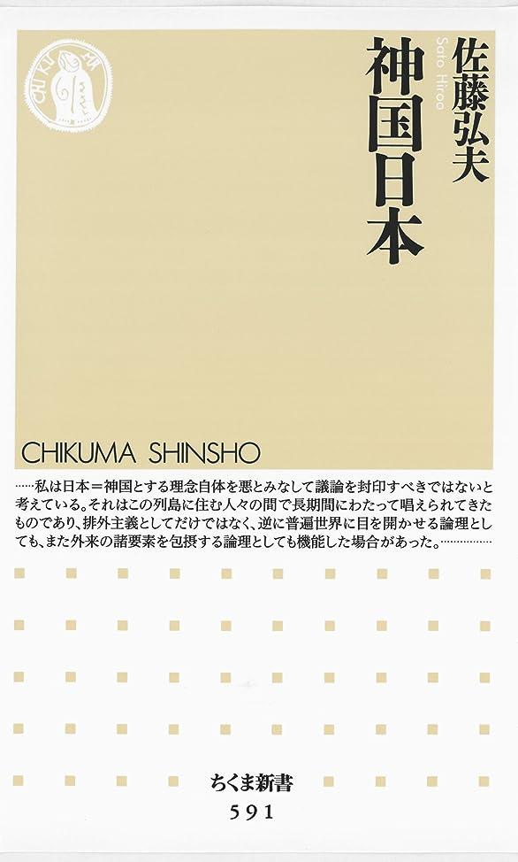 心配レンダリングコンデンサー神国日本 (ちくま新書)