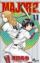 表紙: MAJOR 2nd(メジャーセカンド)(11) (少年サンデーコミックス) | 満田拓也