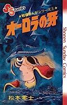 表紙: 戦場まんがシリーズ オーロラの牙 (少年サンデーコミックス) | 松本零士