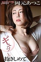 表紙: 岡元あつこ ギュッと抱きしめて 週刊ポストデジタル写真集 | 岡元あつこ