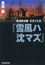 表紙: 『雪風ハ沈マズ』 強運駆逐艦 栄光の生涯 | 豊田穣