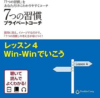 7つの習慣プライベートコーチ レッスン4 Win-Winでいこう