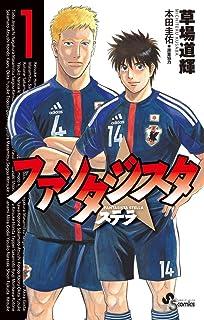 ファンタジスタ ステラ 1 (1) (少年サンデーコミックス)