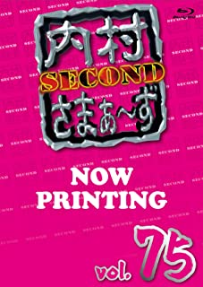 【Amazon.co.jp限定】内村さまぁ~ず SECOND vol.75 [Blu-ray]