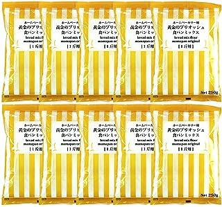 【mamapan】食パンミックス 黄金のブリオッシュ食パンミックス 1斤用 mamapan 250g×10 まとめ買い