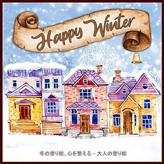 Happy Winter 冬の塗り絵、心を整える (大人の塗り絵): 塗り絵 大人 ストレス解消とリラクゼーションのための。100ページ。  ぬりえページをリラックス  抗ストレス