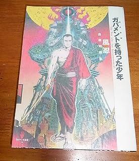 ガバメント(軍用拳銃)を持った少年―風忍自薦短編集 (QJマンガ選書 (02))