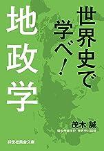 表紙: 世界史で学べ!地政学(祥伝社黄金文庫) | 茂木誠